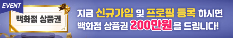 웰컴 신규이벤트