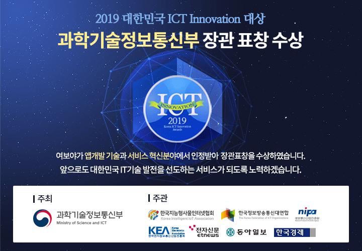 ICT이노베이션대상